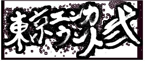 カウント 弐 64 東京 エン