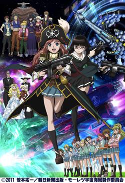 ミニスカ宇宙海賊の画像 p1_10