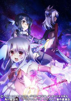 Fate/kaleid liner プリズマ☆イリヤの画像 p1_6