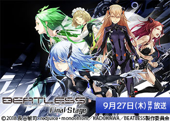 「BEATLESS Final Stage」9/27ほか放送
