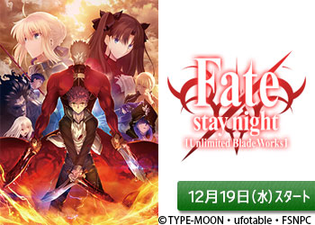 TVアニメ「Fate/stay night [Unlimited Blade Works]」12/19スタート