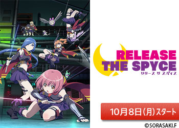 「RELEASE THE SPYCE」10/08スタート