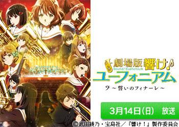 AT-X ワンランク上のアニメ専門チャンネル