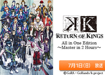 「K RETURN OF KINGS All in One Edition ~Master in 2 Hours~」7/01放送