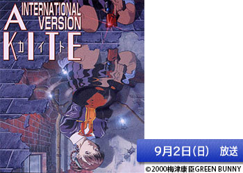 「A KITE INTERNATIONAL VERSION」 9/02放送