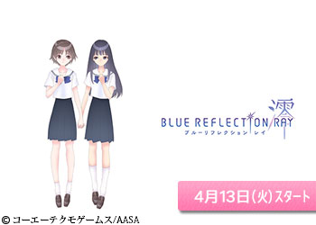 「BLUE REFLECTION RAY/澪」04/13スタート